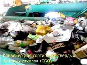 Технологический конвейер заводской сортировки и переработки твердых бытовых отходов