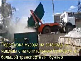 пергрузка мусора из накопительного бункера 8 куб.м. в большой транспортный бункер 37 куб.м.